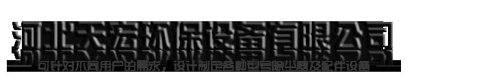 河北天宏环保设备有限公司